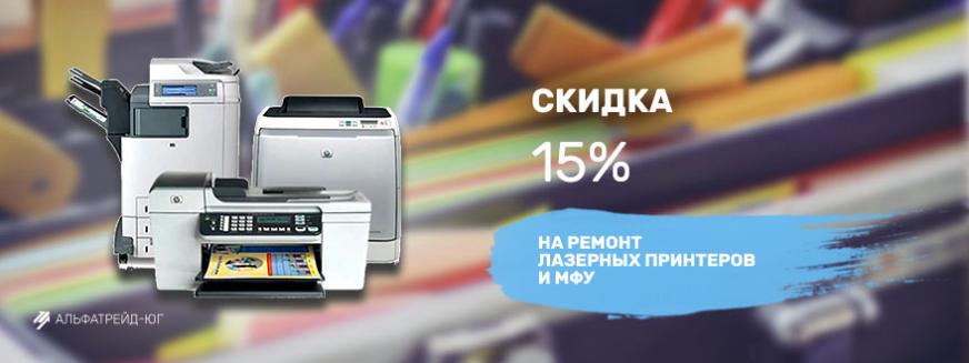 Скидка 15% на ремонт принтеров и МФУ