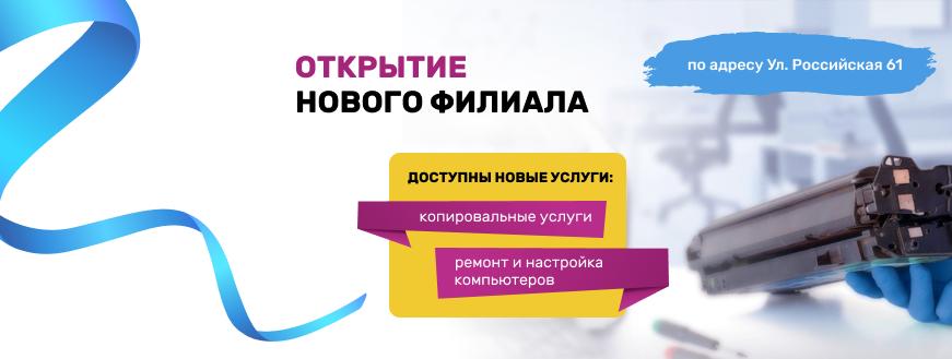 Открытие нового филиала на ул.Российская, 61